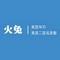 火耳ACG资源网