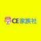 CE家族社